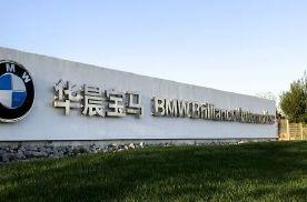 华晨集团破产重整,外传长城将会生产宝马3系,到底真相如何?