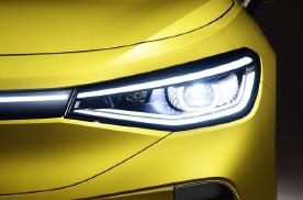 搭载矩阵式LED 大众汽车ID.4公布灯光信息