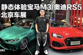 宝马M3 or 奥迪RS5?北京车展静态体验
