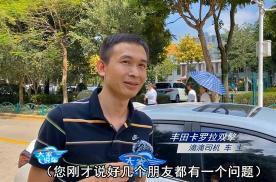 一位开丰田卡罗拉双擎混动和比亚迪新能源纯电动滴滴司机的采访