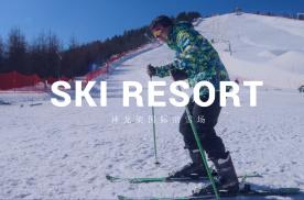 神农架冬日滑雪-VLOG
