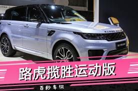 【百秒车讯】售价86.48万元起 新款揽胜运动版广州车展上市