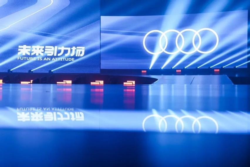 """《【华宇app注册】奥迪新生代车型集体亮相:用""""未来引力""""加码""""黄金十年""""》"""