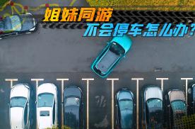 自动泊车测试,国产10W级SUV风行T5 EVO表现如何