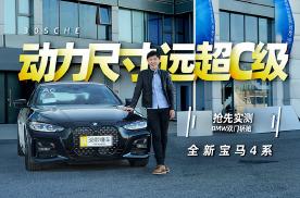 36万起买BMW双门轿跑 动力尺寸远超C级 实测全新宝马4系