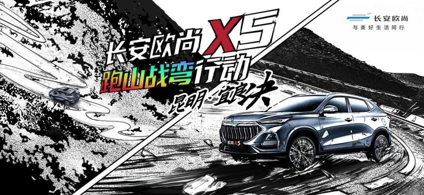 10万元就有性能车体验,爆款长安欧尚X5究竟有多能打?