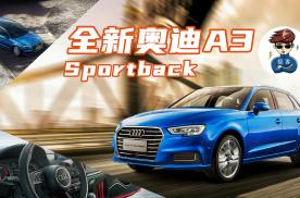 全新奥迪A3 Sportback实拍,更年轻炫酷果然名不虚传