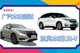 胖哥选车 家用五座SUV,UR-V和冠道选哪个?