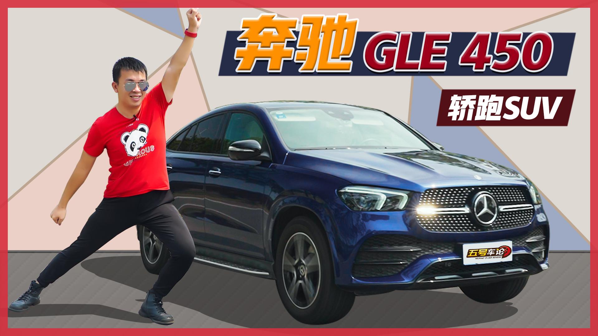 留给自己的答案 试奔驰GLE Coupe视频