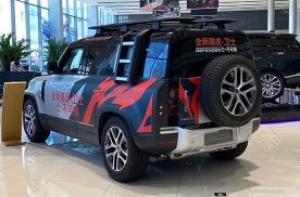 新一代路虎卫士加价20万!中规平行进口车敢买吗?