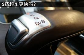 自动挡车,超车时挂S挡会更快吗?