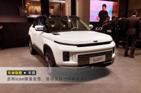 2019广州车展:吉利icon限量发售,混动连接过去和未来!