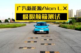 极限颠簸测试!国产最快SUV,能否应对80km/h的极限颠簸
