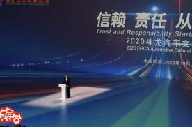 2020神龙汽车文化节正式启幕