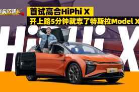 首试高合HiPhi X:上路5分钟就忘了特斯拉Model X