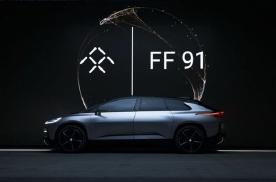 FF美股挂牌上市,新车12个月之后交付,法拉第未来还有未来吗?