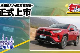 2021上海车展丨RAV4荣放双擎E+上市售24.88万元起