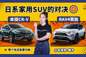 日系家用SUV对决,RAV4荣放和CR-V,要个性还是均衡