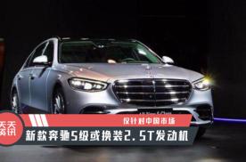 【天天资讯】仅针对中国市场,新款奔驰S级或换装2.5T发动机
