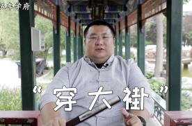 """二手车江湖话之""""穿大褂"""""""