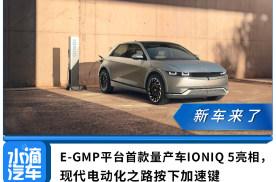 E-GMP平台首款量产车IONIQ 5亮相,现代电动化之路按
