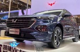 8.58万起 五菱全球银标的首款车型五菱凯捷亮相厦门国际车展
