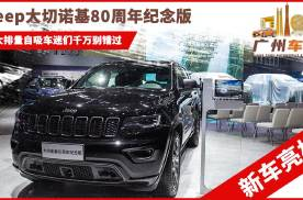 2020广州车展:Jeep大切诺基80周年黑色涂装纪念版亮相