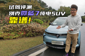 胖川说车,试驾评测别克微蓝7纯电SUV,续航500公里,靠谱
