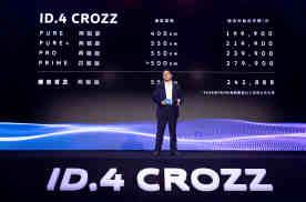 一汽-大众ID.4 CROZZ正式开启预售,19.99万起售
