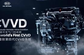 传输强劲动力 全新K5凯酷搭载全球首创第四代CVVD技术