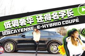 绿色Cayenne   还是Coupé