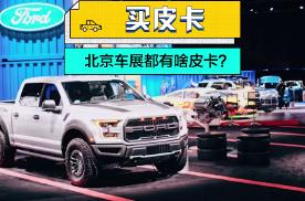 皮卡有点看头,北京车展都有啥皮卡?