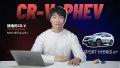 插电的CR-V为何广受行业认可?