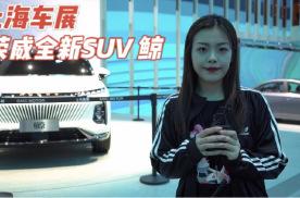 上海车展|实拍荣威首款轿跑SUV鲸,,直指长安UNI-K