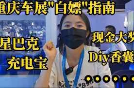 """免费拿星巴克、充电宝、香囊…,2021重庆车展""""白嫖指南""""来了!"""