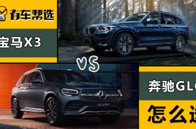中保研碰撞成绩优秀 豪华SUV奔驰GLC L与宝马X3如何选