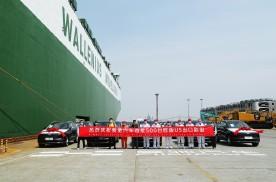 被外媒称为特斯拉欧洲新对手,首批欧版U5上海起航发运欧盟