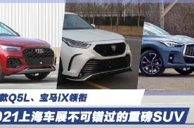 新Q5L、宝马iX领衔 2021上海车展不可错过的重磅SUV
