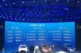 百公里油耗1.3L,EV版续航超500km,8.98万起售