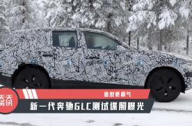 【天天资讯】造型更霸气,新一代奔驰GLC测试谍照曝光