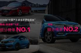 """国人为何非要钟情日系车?这几组数据""""看穿""""广汽本田"""