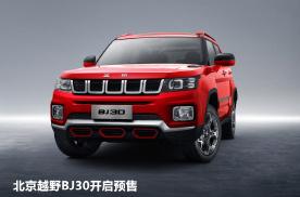北京越野BJ30开启预售