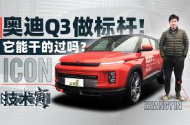 吉利也有性格 试全新SUV icon | 技术寅