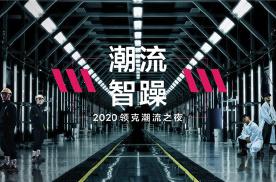 """""""潮流智躁——2020领克潮流之夜"""""""