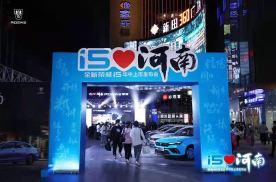 上汽荣威全新i5华中区上市会圆满收官,新车售价5.99万元起