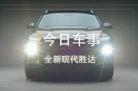 全新现代胜达来了,新车9月欧洲率性上市