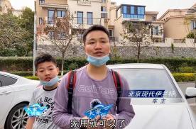 大家说车:我对车没啥要求 我用了8年北京现代伊兰特挺好的