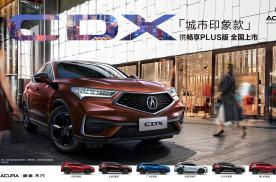 售23.68万/内外升级 广汽讴歌CDX畅享PLUS上市