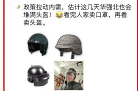 公安部新规引燃头盔市场 价格3倍增长,网友直呼商家没良心