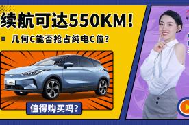 续航可达550KM,几何C能否抢占纯电C位?值得购买吗